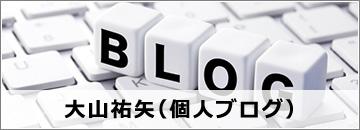 大山個人ブログ
