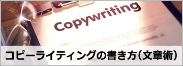 コピーライティングの書き方
