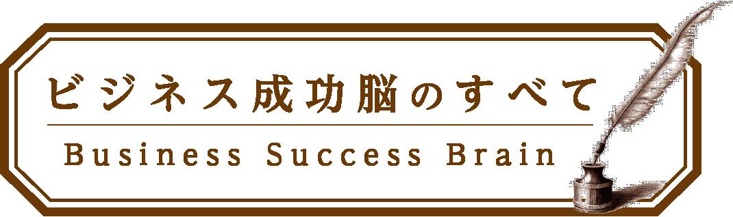 ビジネス成功脳のすべて